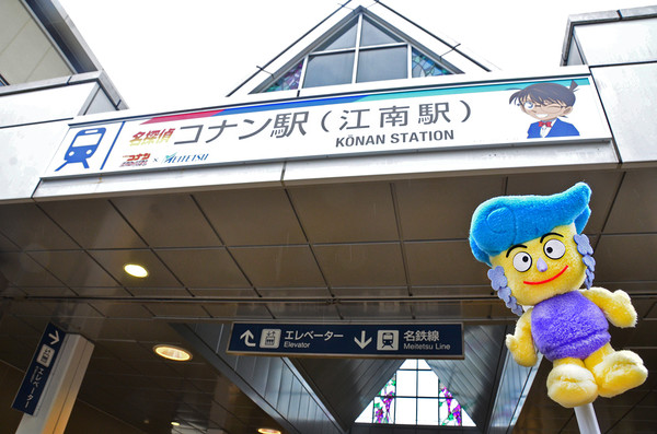 日本車站改名「名偵探柯南站」 網驚不吉利:我還是搭公車好了