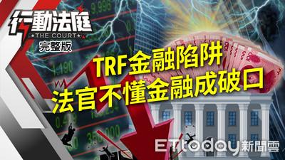 影/台灣史上最嚴重中小企業財務風暴 TRF金融陷阱 法官不懂金融成破口!|行動法庭 第118集 完整版