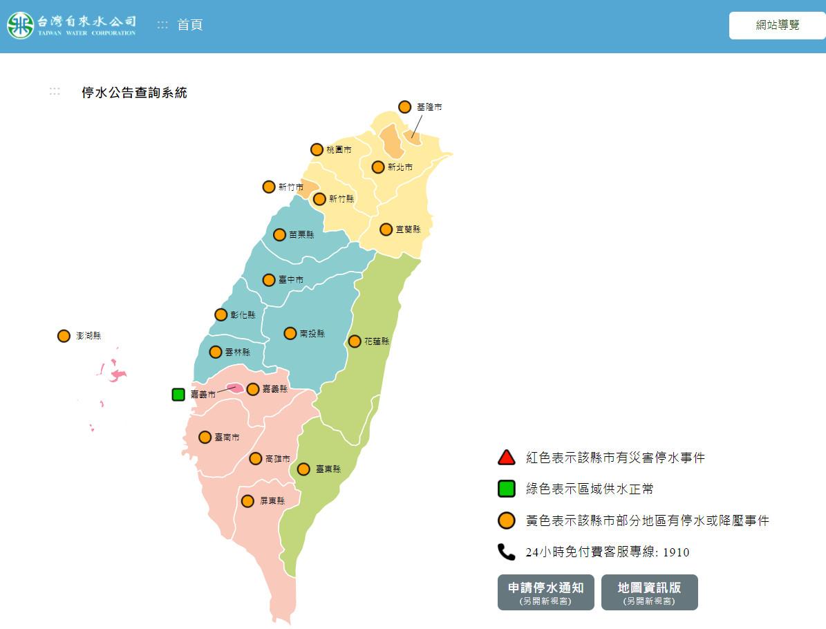 ▲停水公告查詢系統。(圖/翻攝自台灣自來水公司)