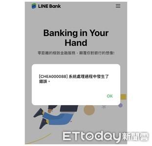 LINE Bank開戶數暴增! 畫面不斷出現「系統錯誤」