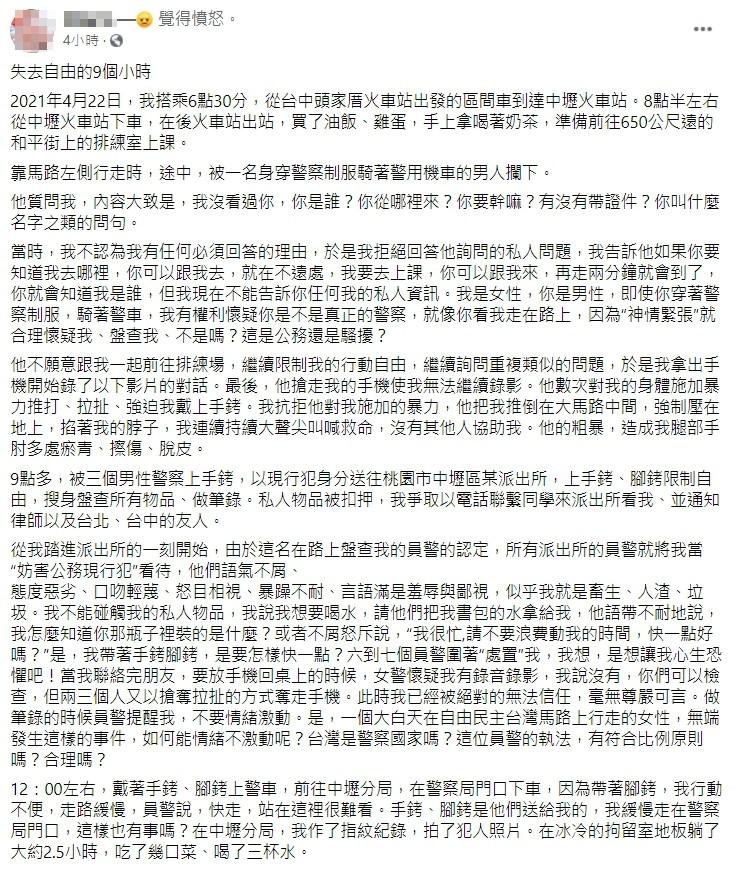 Re: [新聞] 舞蹈師走馬路「慘變現行犯」施暴完送地