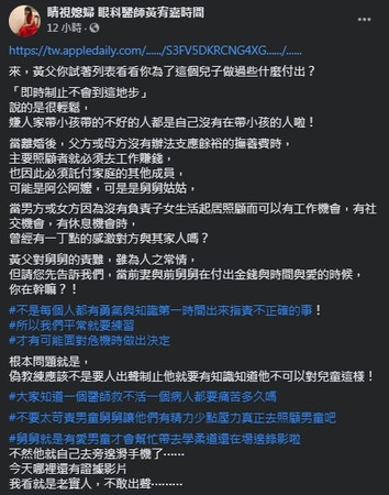 ▲▼             。(圖/翻攝自臉書/睛視媳婦 眼科醫師黃宥嘉時間)