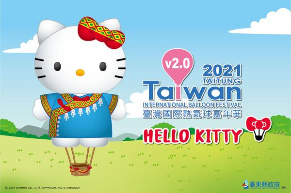 Hello Kitty造型球公開!台東熱氣球嘉年華延長 還有7場光雕音樂