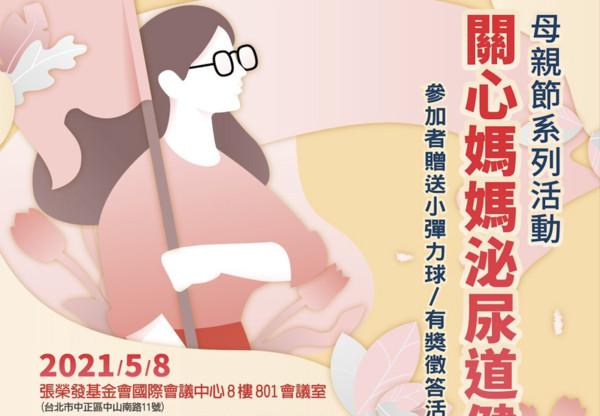 【廣編】關心媽媽們的健康 5月8日「母親節」揮別泌尿道不適 讓我們一起動