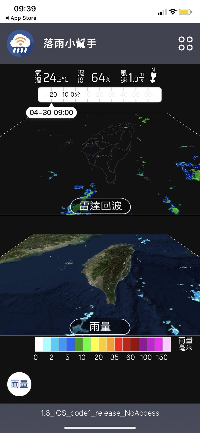 ▲「落雨小幫手」App可提供1小時內天氣資訊。(圖/翻攝自「落雨小幫手」App)
