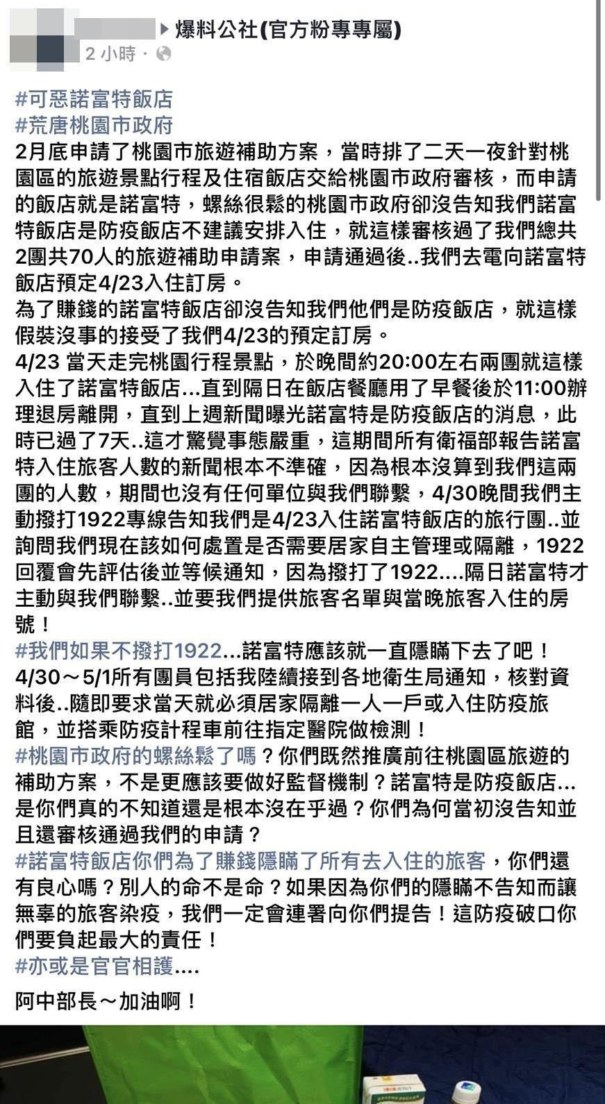 [新聞] 網爆諾富特隱匿70人入住紀錄 若有確診將