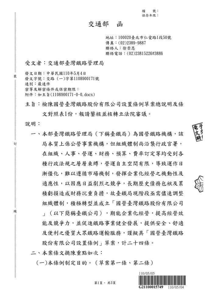 [新聞] 台鐵國營公司化草案已報行政院
