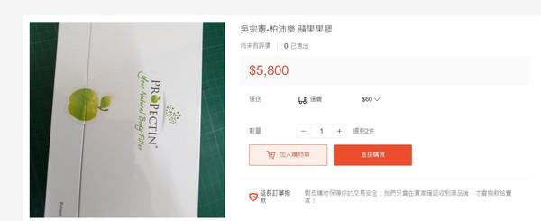 ▲▼吳宗憲紅藜果膠遭冒名賣假貨。(圖/取自網路)