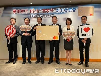 華南銀再推「Rich+富家卡」 5家高回饋現金卡比較!