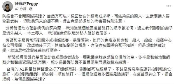 [新聞]境外確診機率高+檢疫期縮短 陳佩琪:機師