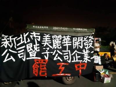 勞資調解破局 美麗華球場工會凌晨罷工