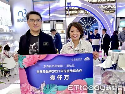 東森自然美強勢亮相上海美博會 參展首日展位人氣爆棚