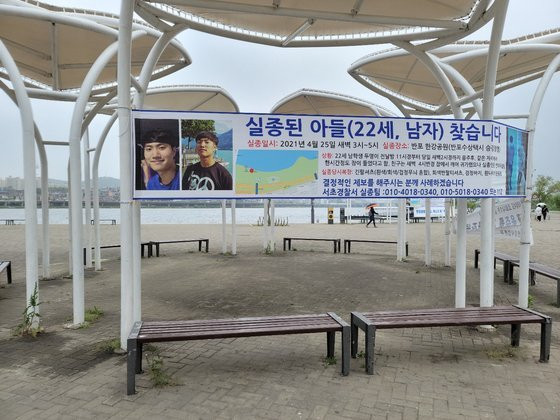 ▲▼南韓22歲醫科男大生深夜在漢江公園與朋友喝酒,未料卻離奇失蹤。(圖/翻攝自韓網)
