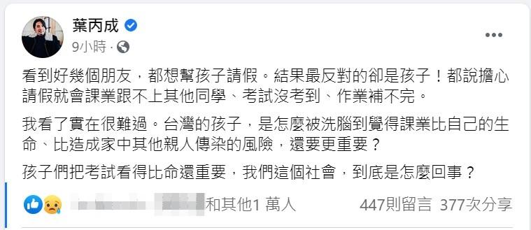 ▲▼台大電機系教授葉丙成發文。(圖/翻攝自Facebook/葉丙成)