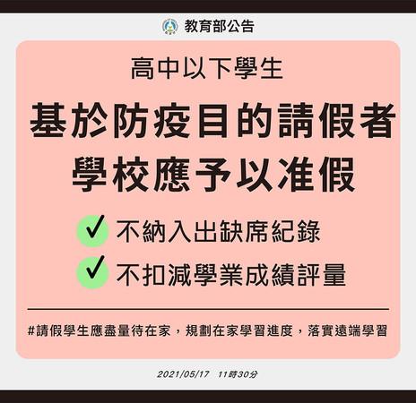 ▲▼教育部在5月17日宣布,高中以下請假「不列出缺勤、不扣成績」。(圖/教育部)