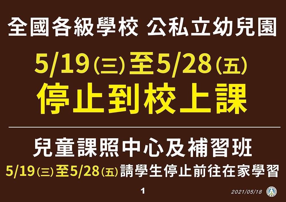 ▲▼教育部宣布全國停課。(圖/教育部提供)
