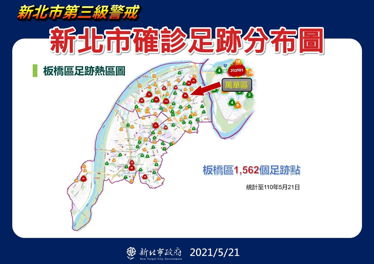 [新聞] 新增315例COVID-19確診 板橋區37例