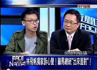 蔡正元被林飛帆電爆 洩程序委員會是政黨條件交換場所