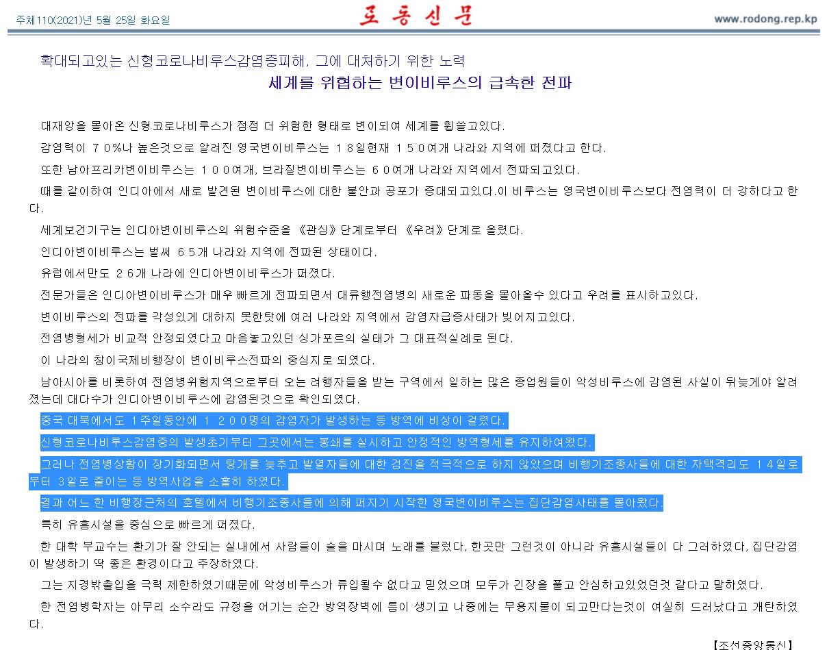 ▲▼北韓勞動新聞在專文內提及台灣疫情近況。(圖/翻攝自勞動新聞)