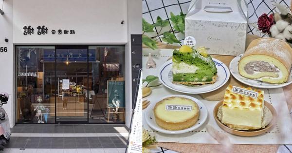 只賣3天!台南網友激推神人級甜品店 防疫期間還有不定時優惠 | ETto