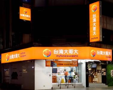 入選大中華企業可持續發展指數 台灣大:繼續朝零碳排目標前進