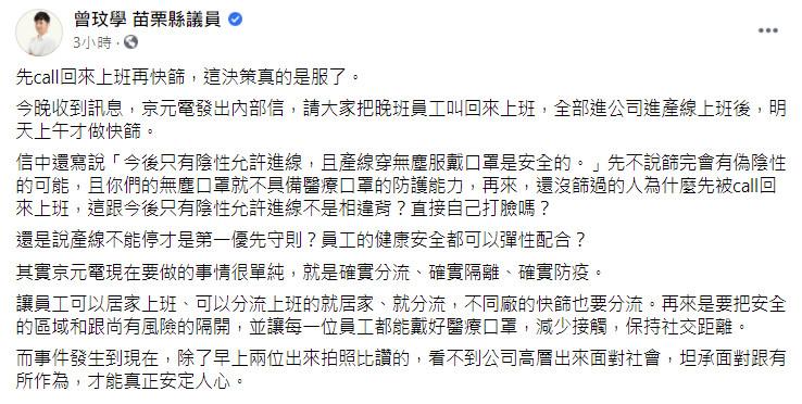 [新聞] 京元電內部信曝光! 晚班員工繼續上班