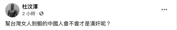 ▲杜汶澤發文反諷汪小菲。(圖/翻攝自杜汶澤臉書)