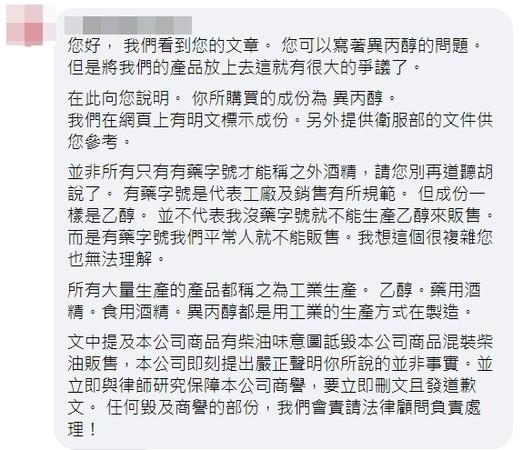 ▲錢柏渝被酒精廠商抗議影響商譽。(圖/翻攝自臉書/錢柏渝 Kelly Chien)