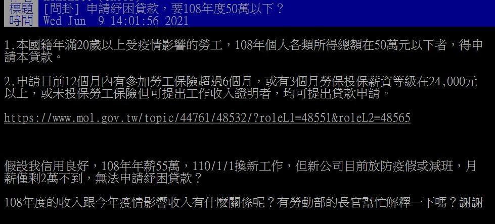 ▲申請勞工紓困貸款要看108年收入。(圖/翻攝自PTT)