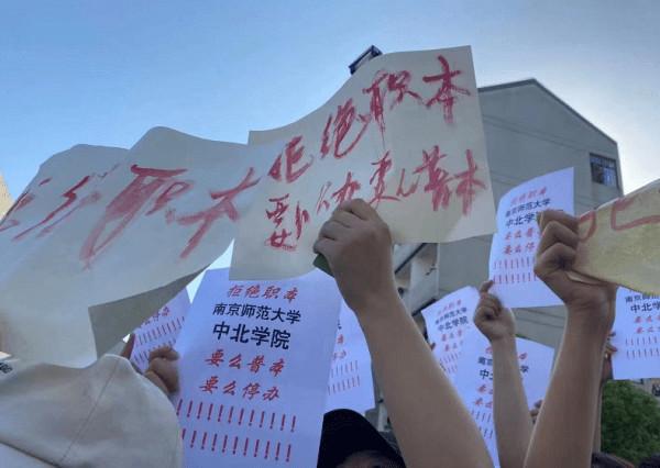 ▲南京師大中北學院學生抗議最為激烈。(圖/翻攝正觀新聞)