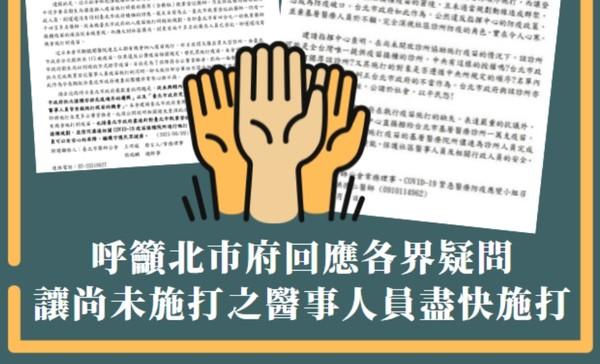 好心肝偷打!民進黨團5問柯文哲:一個股長可直接決定診所名單?