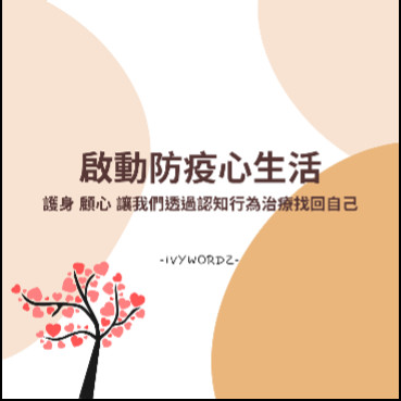 防疫,COVID-19,心靈,焦慮,恐慌,擔憂,呼吸,心理學