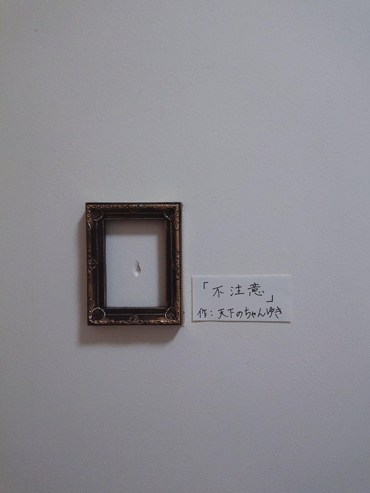 ▲▼ 打牆。(圖/翻攝自Twitter/@yuki_banamon)