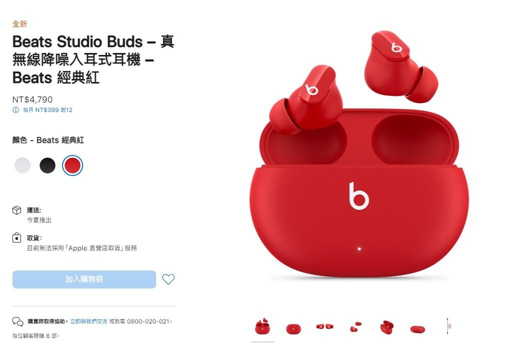 ▲▼Beats Studio Buds。(圖/翻攝自蘋果官網)