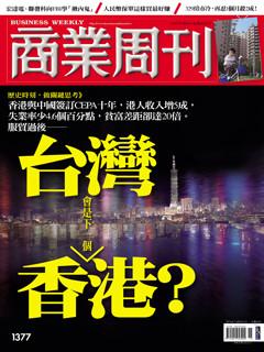 商業周刊/四大證據! 北京撼動不了台灣民主