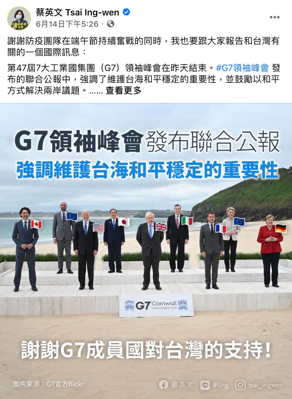 共機,拜登,國務院,兩岸關係,台灣關係法,G7,ADIZ,台海