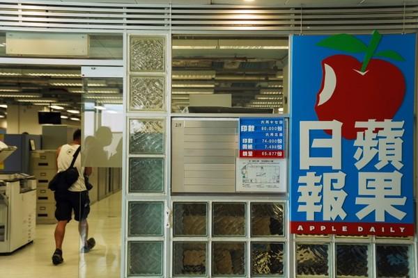 香港蘋果副社長、執行總編、主筆被捕 涉「勾結境外勢力」22日出庭