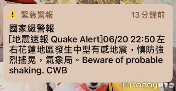 快訊/國家級警報響了!花蓮22:50規模4.9地震 最大震度4級