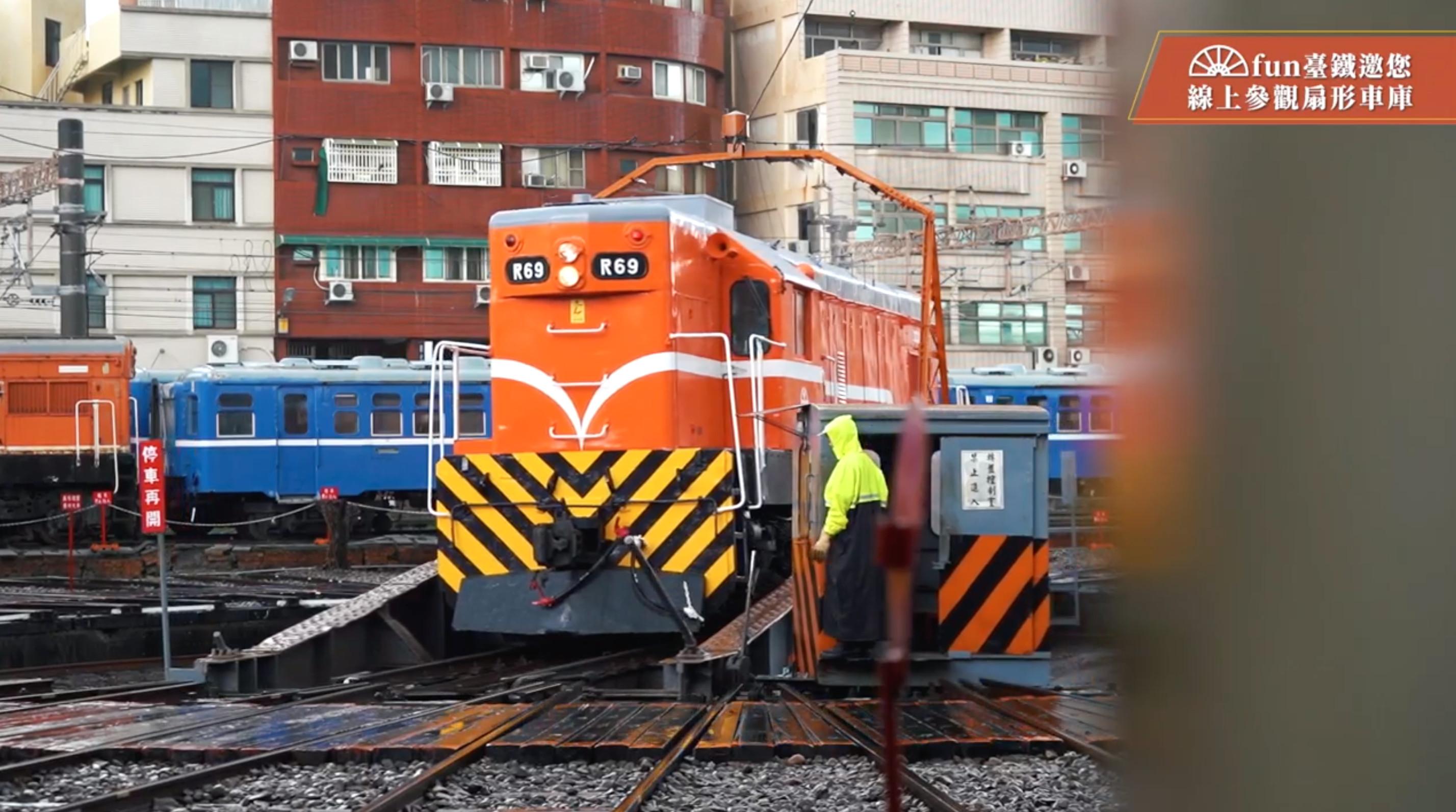 [新聞] 鐵道迷必訪!線上參觀「扇形車庫」 火車