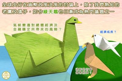 央行官員除了聊老鷹、鴿子 現在的大熱門則是「綠天鵝」!