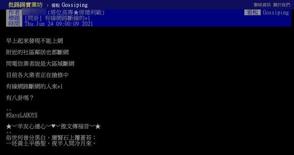 快訊/中華電信光世代傳「大規模斷網」 上萬人哀號