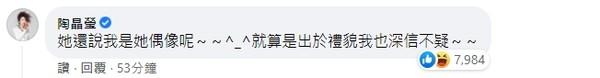 ▲子瑜稱陶晶瑩是偶像。(圖/翻攝自賈永婕臉書)