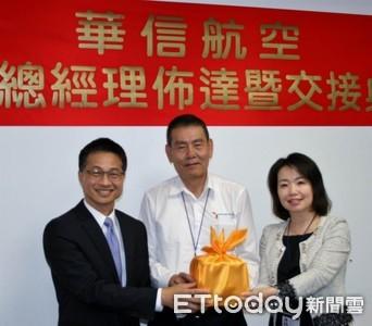華信航空總經理曹志芬調回華航 遺缺由華航機務副總李榮輝接任
