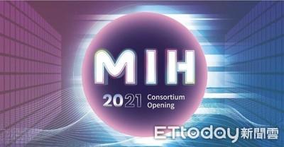 MIH平台成立大會登場 鴻海董座劉揚偉許下3點承諾