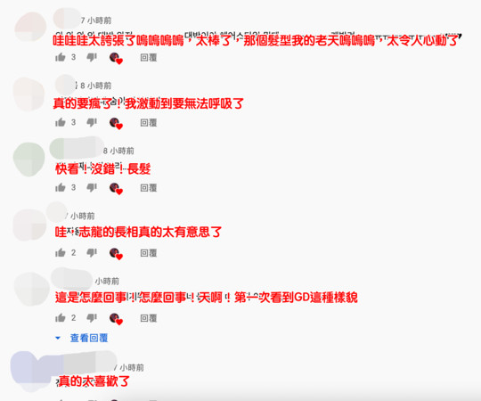 ▲ Netizens reacted.  (Picture/Retrieved from YouTube/Translated from