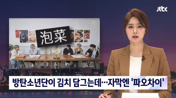 ▲BTS節目中文字幕「泡菜」遭韓人抗議:2013年正式譯名已經註冊過。(圖/翻攝自YouTube/JTBC News)