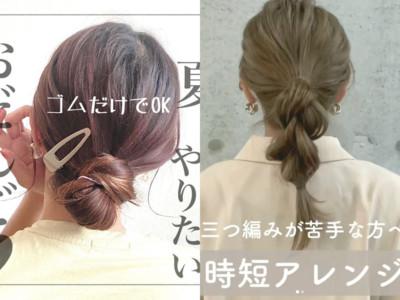通勤族必學的1分鐘編髮 快速又簡易打造時髦造型