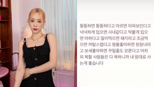 [新聞] 酸民怎樣都能罵 太妍宣告做自己:隨心所