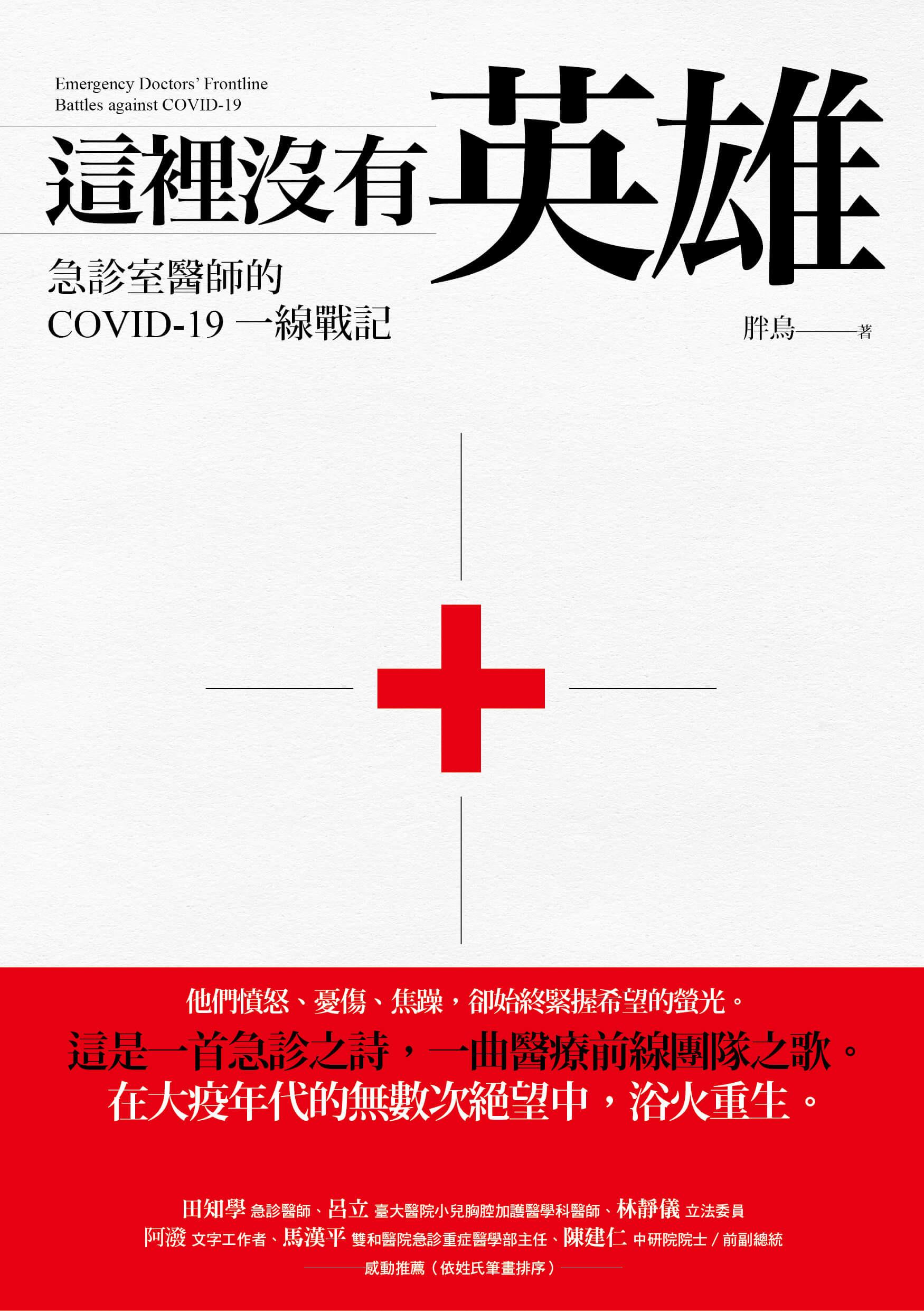 COVID-19,疫情,急診,醫院,書摘,新冠肺炎,醫護