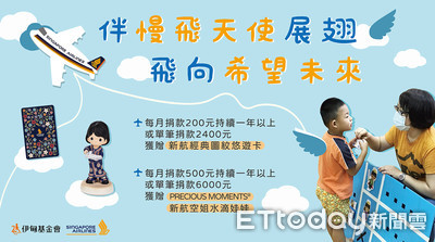 助慢飛天使展翅 捐贈者新航送經典圖紋悠遊卡或新航空姐水滴娃娃